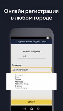 Яндекс Таксист. Работа водителем в такси screenshot 2