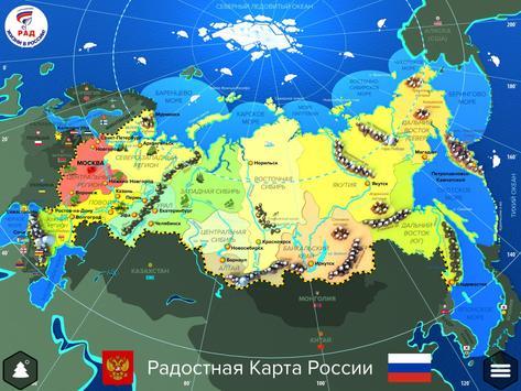 Карта России poster