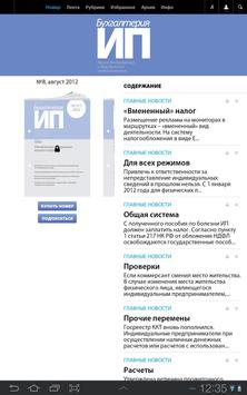 Журнал «Бухгалтерия ИП» poster
