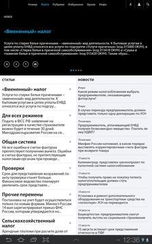 Журнал «Бухгалтерия ИП» screenshot 1