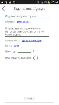 INeeds apk screenshot