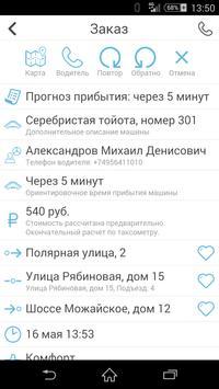 """Такси """"СЕМЕРОЧКА"""" Заполярный screenshot 1"""