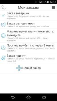 """Такси """"СЕМЕРОЧКА"""" Заполярный screenshot 2"""