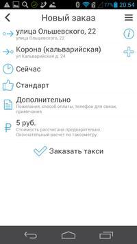 Такси «Уикенд», Минск Беларусь apk screenshot
