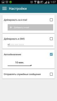 Extracts from EGRN (EGRP/GKN) apk screenshot