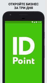 IDPoint — дистанционная регистрация бизнеса poster