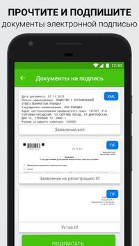 IDPoint — дистанционная регистрация бизнеса apk screenshot
