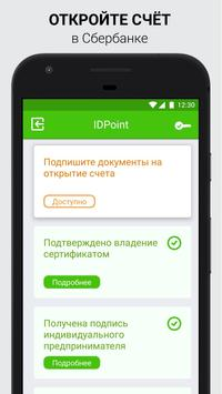 IDPoint screenshot 6
