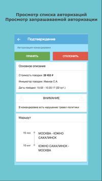 TMC DEMO apk screenshot