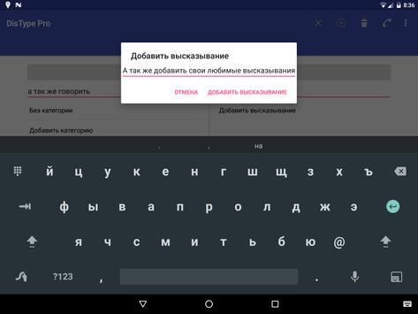 LINKa: напиши (ранее DisType Pro) screenshot 1