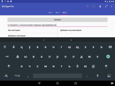 LINKa: напиши (ранее DisType Pro) screenshot 3
