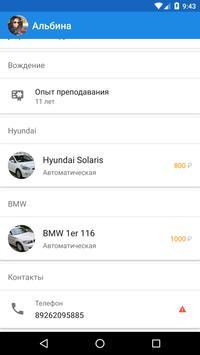 Автоинструкторы apk screenshot