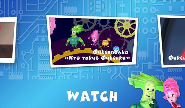 Fixiki apk screenshot