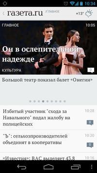 Gazeta.Ru poster