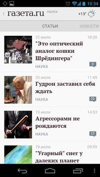 Gazeta.Ru apk screenshot