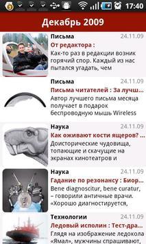 Popular Mechanics RE apk screenshot