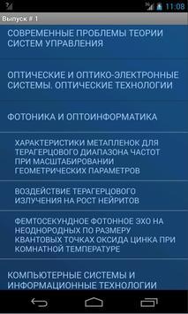 Научные журналы ИТМО apk screenshot