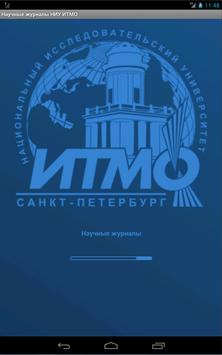 Научные журналы ИТМО poster