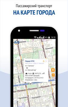 IGIS: Транспорт Ижевска screenshot 1