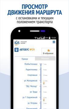 IGIS: Транспорт Ижевска screenshot 3