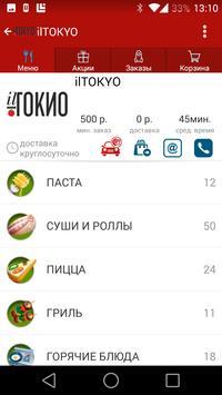 ilTOKYO screenshot 1
