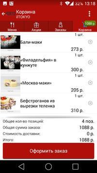 ilTOKYO screenshot 4