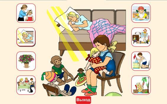 Учим детские стихи в садик imagem de tela 1