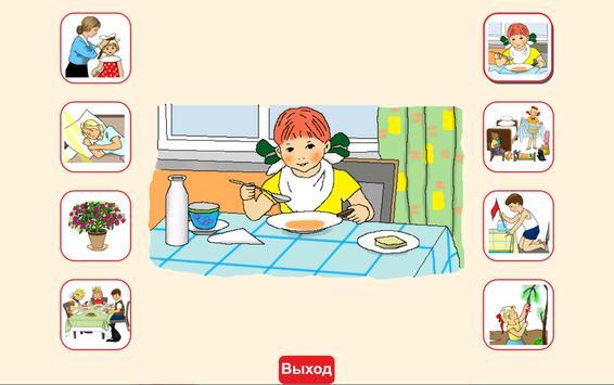 Учим детские стихи в садик screenshot 2