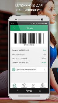 Мобильный клиент screenshot 3