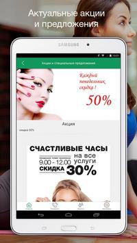 Мобильный клиент screenshot 10