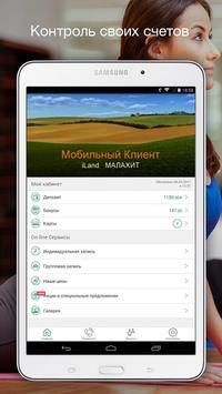 Мобильный клиент screenshot 13