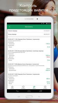 Мобильный клиент screenshot 17