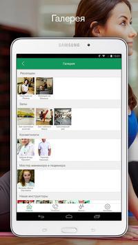 Мобильный клиент screenshot 18