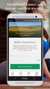 Мобильный клиент screenshot 1