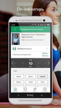 Мобильный клиент screenshot 2