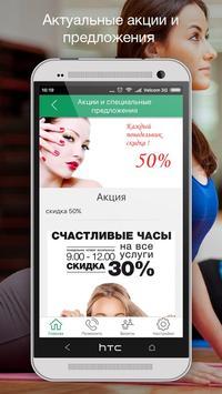 Мобильный клиент screenshot 4
