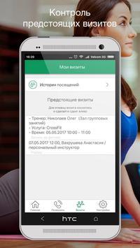 Мобильный клиент screenshot 6