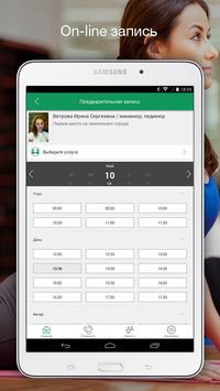 Мобильный клиент screenshot 8