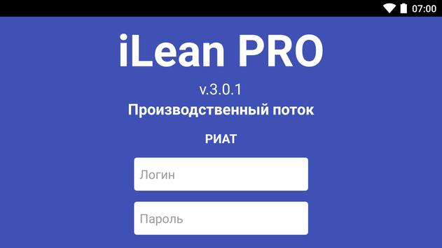iLean PRO РИАТ Мастер poster