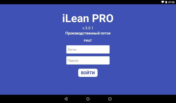 iLean PRO РИАТ Мастер screenshot 1