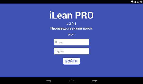 iLean PRO РИАТ Мастер screenshot 2