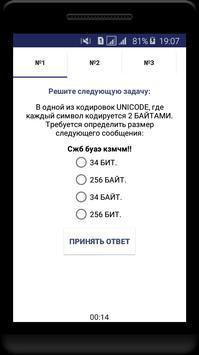 Информатика ОГЭ screenshot 3