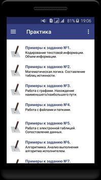 Информатика ОГЭ screenshot 2