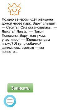 Анекдоты apk screenshot