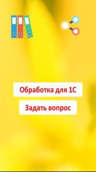 Подсказки: Бухгалтерия poster