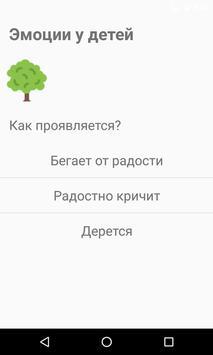 Эмоции у детей screenshot 1