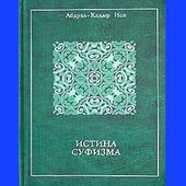 Истина суфизма icon