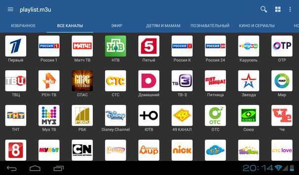 IPTV apk screenshot