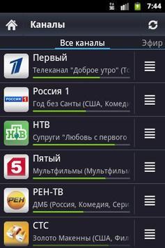 IP-TV Player Remote screenshot 1
