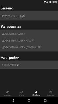 IPEYE apk screenshot
